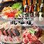 北の味紀行と地酒  北海道浜松町世界貿易センタービル店