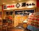 源ちゃん池袋サンシャインシティ店