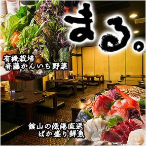 まる。 成田店