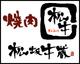 焼肉 松坂 牛蔵下館店