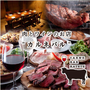 熟成肉 肉バル CARNE BAR KATETE 虎ノ門店