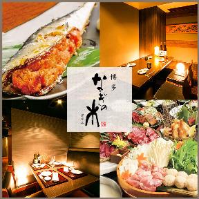 博多もつ鍋と個室和食 なぎの木 銀座店