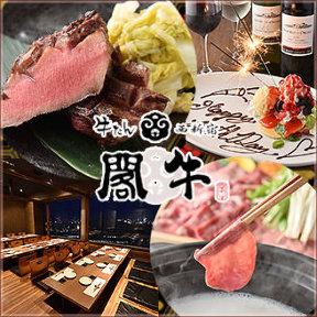 ★新宿夜景個室★味噌とチーズとワインの専門店★極上の夜景が広が…