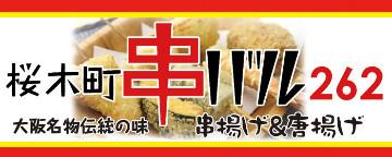 桜木町 串バル262