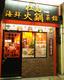 杜記海鮮火鍋菜館