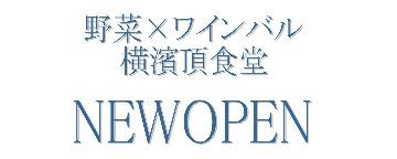鎌倉野菜×ワインバル 横濱頂食堂