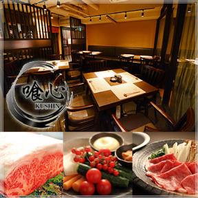 喰心 meat Dining (クウシン ミート ダイニング) image