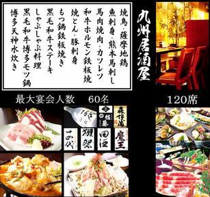 大屋総本店 目黒東口店