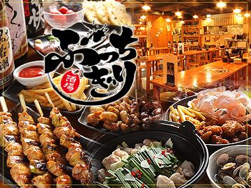 肉×食べ放題 ぶっちぎり酒場 中野店