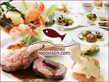 フランス家庭料理 ル・ポワソン image