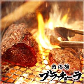 炭火肉酒場 ブラチョーラ ~神田総本店~