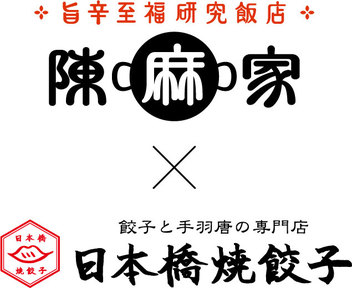 陳麻家×日本橋焼餃子 神保町店