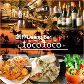 創作Dining Bar toco toco(トコトコ)