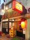 焼き鳥・居酒屋 とり一横浜中山店