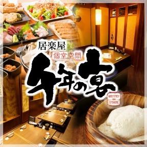居楽屋 個室空間 千年の宴 西那須野店