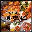 中国料理 香巴拉(シャンバラ)関内店
