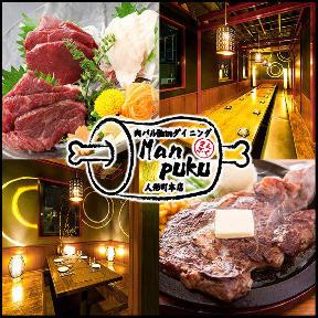 肉バルBistroダイニング Manpuku〜まんぷく〜 人形町本店