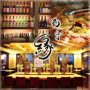 炙りDining 縁〜yukari〜 三ノ輪店