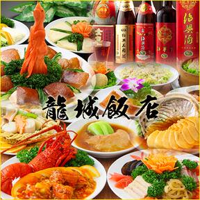 龍城飯店 香港路店〜リュウジョウハンテン ホンコンロウテン〜