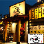 伝蔵高崎問屋町店