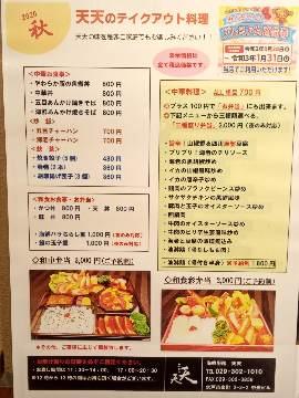海鮮厨房 天天(てんてん) image