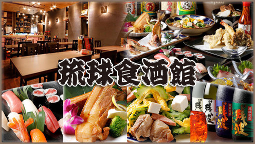 OKINAWA Food 琉球食酒館