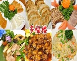 多福楼 神田淡路町店