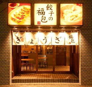 安住アナも納得! 山田優が友人らと通う「餃子の福包 中目黒店」。