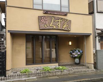 絶品おすしを堪能、吉岡美穂が10年間行きたかった完全予約制のお店