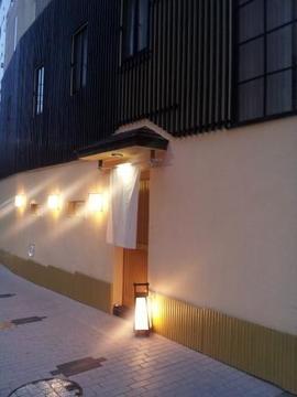 日本料理 高輪 正