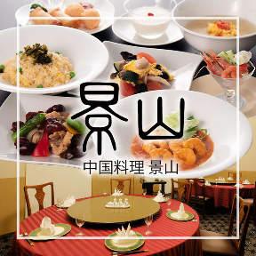 中国料理 景山 image