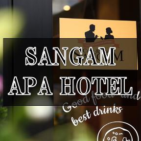 Cafe&Bar SANGAM アパホテル店