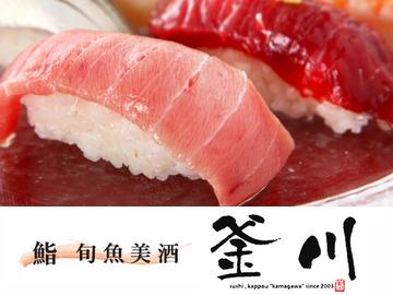 鮨・旬魚美酒 釜川 image