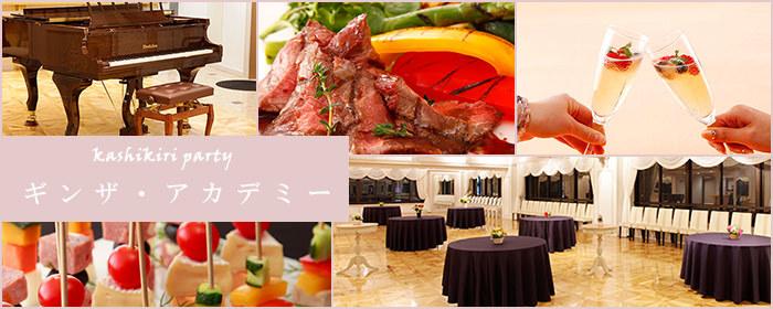 Ginza Academy image