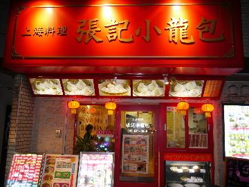 上海料理 張記小龍包 image