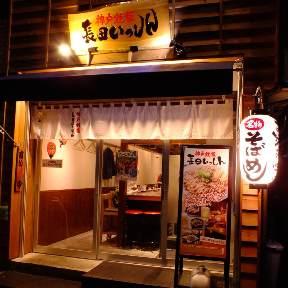 神戸鉄板 長田いっしん 五反田店