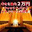完全個室居酒屋 秋田古町‐KOMACHI‐水道橋店
