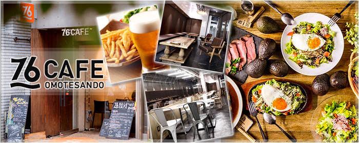 Designers Dining 76CAFE 表参道 image