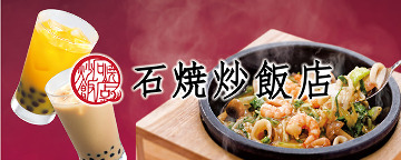 石焼炒飯店 イオンモール木更津店