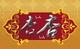 中華厨房 杏杏 (しんしん)新高円寺店