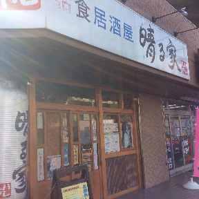 大衆居酒屋 晴る家 西船橋店 image