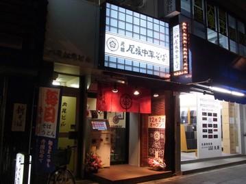 「CoCo壱番屋」が手掛けるラーメン店「元祖尾張中華そば」 スープはカレーベース
