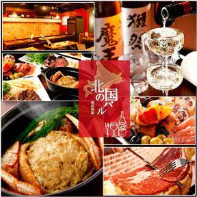 イタリアン&肉バル 北の国バル 浜松町店