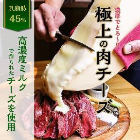肉バル エイティーファイブ