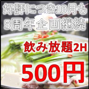 木村屋本店 武蔵中原