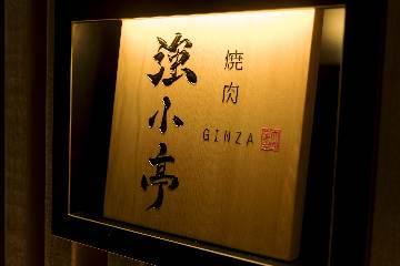 強小亭 GINZA