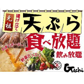 天ぷら食べ放題 Gachi 五反田西口店
