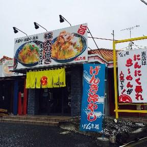 げんき屋 菅谷店