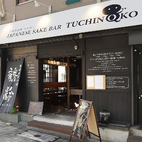 日本の酒場 つちのこ ‐TUCHINOKO‐ 人形町