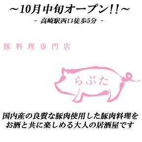 豚料理専門店 らぶた